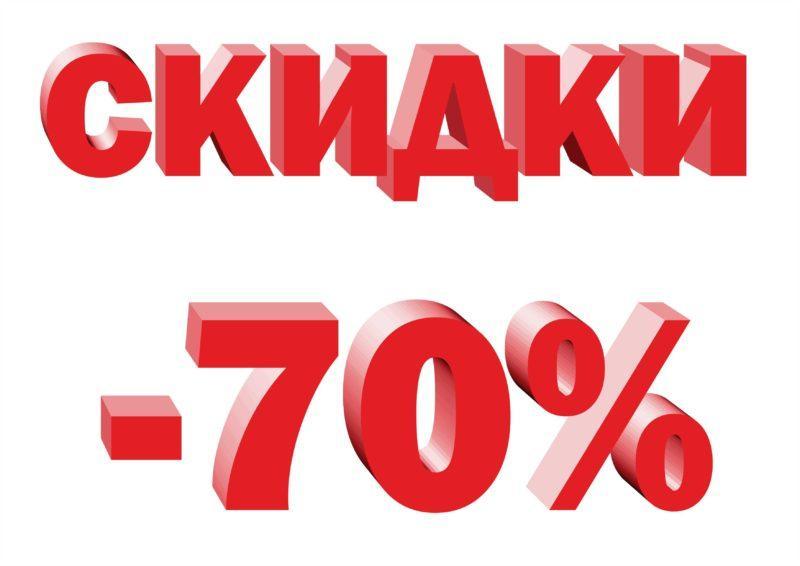 Соединительные планки - скидки 70 %! Успейте приобрести!